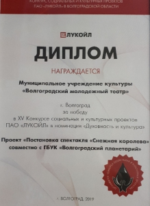 lukoyl_diplom