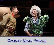Солдат Иван Чонкин