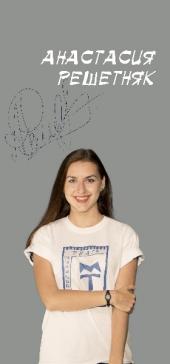 Анастасия Решетняк