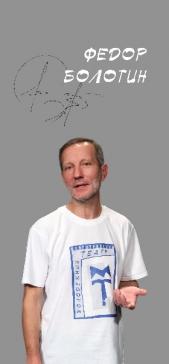 Фёдор Болотин