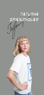 Татьяна Браженская
