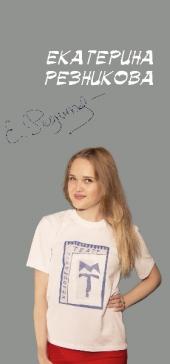 Екатеина Резникова