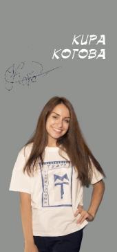 Кира Котова