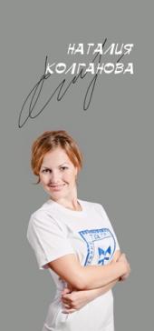 Наталия Колганова