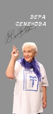 Вера Семёнова