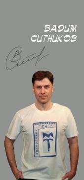 Вадим Ситников