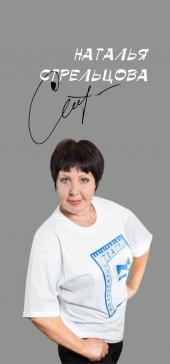 Наталья Стрельцова