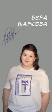 Вера Шаркова