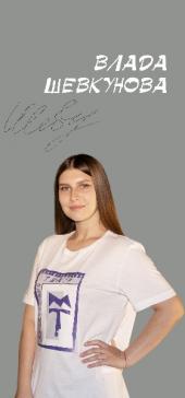 Влада Шевкулова