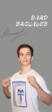 Влалислав Васильев