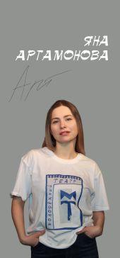 Яна Водовозова
