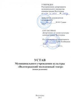 Устав Волгоградского Молодежного театра