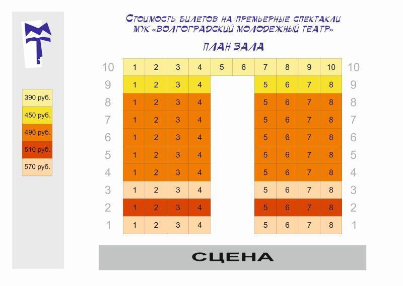 Касса билет опера