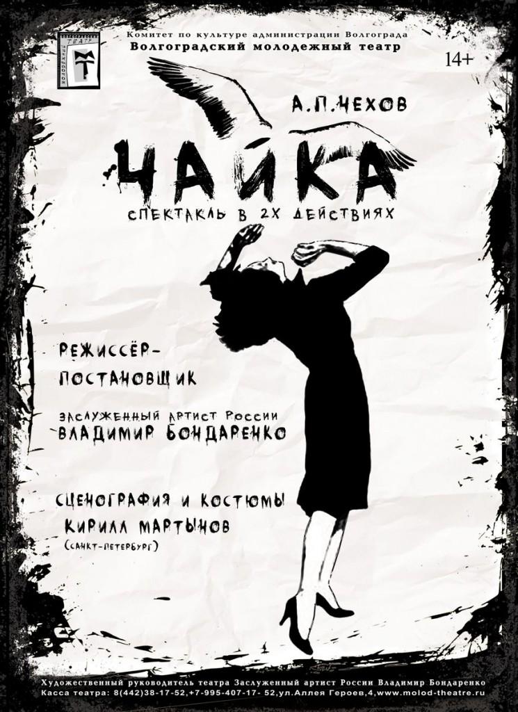 Афиша_Чайка