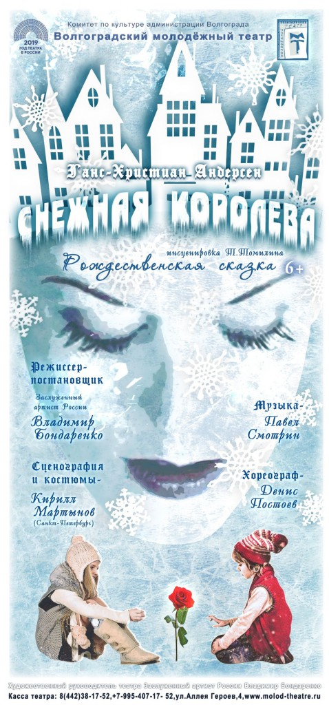 Снежная королева_афиша